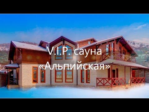 VIP-сауна Альпийская