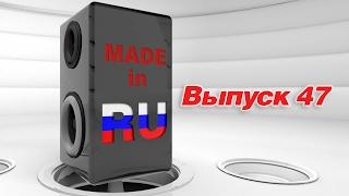 MADEINRU  Выпуск 47  Гость Базиль / BAZIL /  EUROPA PLUS TV