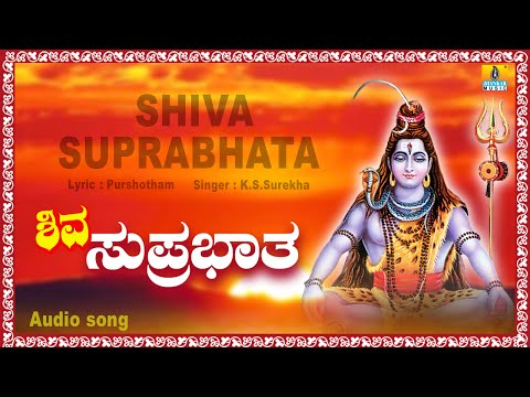 ಶಿವ ಸುಪ್ರಭಾತ-Shiva Suprabhata | Kannada Devotional Song | K S Surekha |
