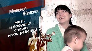 Мама на сезон. Мужское / Женское. Выпуск от 12.02.2021