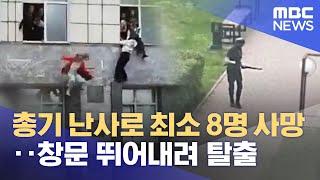 총기 난사로 최소 8명 사망‥창문 뛰어내려 탈출 (2021.09.21/뉴스데스크/MBC)