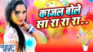 मन बहक गईल बा - Kajal Raghwani - Hukumat - Bhojpuri Hit Holi Songs 2019