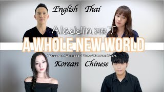 A Whole New World Aladdin - English Chinese Korean Thai Cover Jason x Danny x Jasmine x Earth.mp3