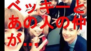 """ベッキー&ローラ&ウエンツ瑛士ら""""ハーフ会""""に解散の危機!? ローラ ..."""