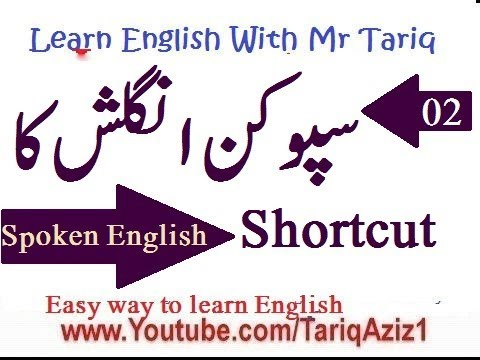 Lesson Two the Craziest Way To Learn English With Urdu Translation
