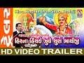 Download Shurvir Bhathiji Trailer || Bhathiji Maharaj || Bhathiji Maharaj Fagvel Dham || MP3 song and Music Video