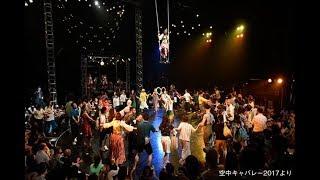 「空中キャバレー2019」が、7月19日から28日まで長野・まつもと市民芸術...