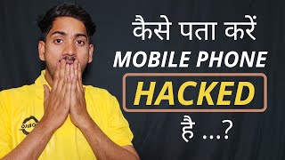 How to Know if my Phone is Hacked or Not ? [ Be Careful ]