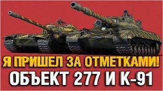 ДОБИВАЮ ОТМЕТКИ НА 277 + К-91