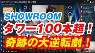 2017年7月30日 showroom×popteen選抜モデルオーディション決勝最終放送...