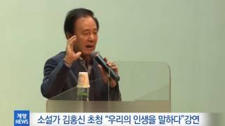 """12월 1주_소설가 김홍신 초청 """"우리의 인생을 말하다""""강연 영상 썸네일"""