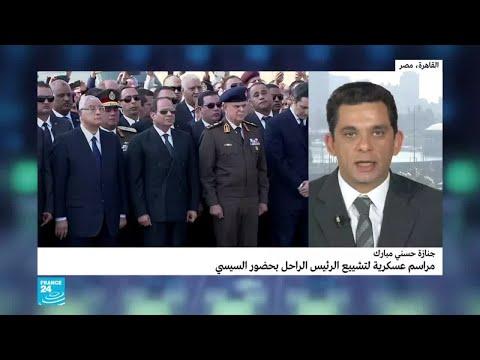 السيسي يتقدم مراسم جنازة عسكرية لحسني مبارك  - نشر قبل 1 ساعة