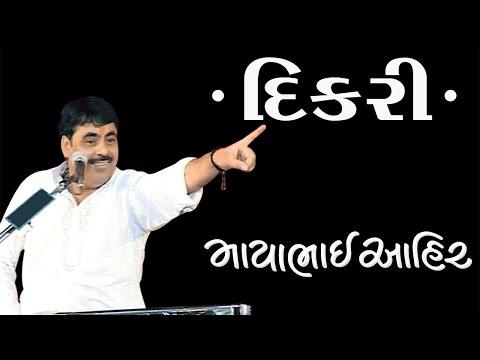 Mayabhai Ahir 2017 DIKRI Live Gujarati Dayro LAADKI