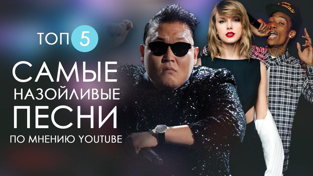 самые папулярные на сегоднешний день русские песни
