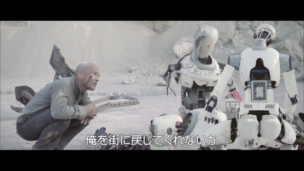 映画『オートマタ』特別映像 - Y...