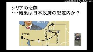 シリアの悲劇・・・結果は日本政府は想定内か?
