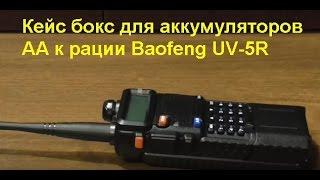 Кейс бокс для акумуляторів АА до рації Baofeng UV-5R