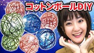 【100均DIY】糸と風船で!簡単コットンボールランプを作ってみた!/how to make cotton balls
