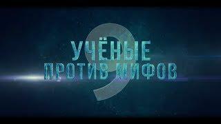 Ученые против мифов-9: трейлер