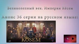 Шок!Кёсем султан 2 сезон 36 серия АНОНС. Русский перевод! Обязательно посмотри!