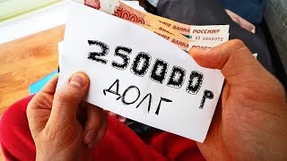 Взял в долг 250 000 рублей на открытие бизнеса с нуля. Бизнес идеи #3