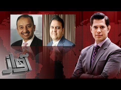 Awaz - SAMAA TV - 03 Oct 2017