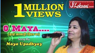 O Maya    Maya Upadhyay    Latest Superhit DJ Song 2018