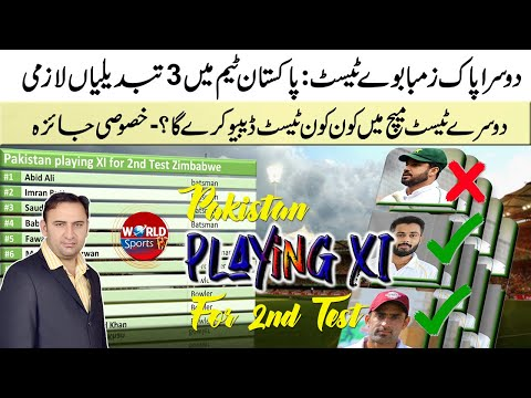 3 must change in Pakistan playing XI for 2nd test vs Zimbabwe | Pakistan cricket analysis