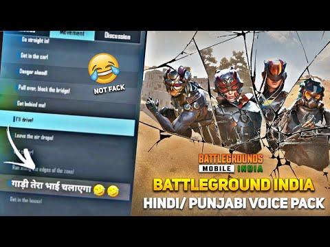 🔥Battleground Mobile India Hindi/Punjabi Voice Pack   BGMI Bhola New Voice Pack  BGMI New Update 