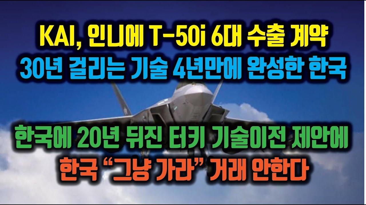 "KAI, 인니에 T-50i 6대 수출 계약. 20년 뒤진 터키 기술이전 제안에, 한국 ""그냥 가라"" 거래 안한다"