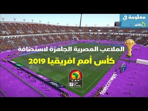 أبرز ملاعب مصر الجاهزة لاستضافة كأس الأمم الإفريقية 2019