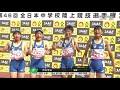 第46回 全日本中学校陸上競技選手権大会 女子