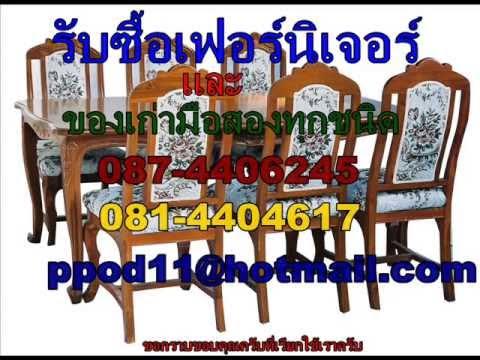 รับซื้อเฟอร์นิเจอร์เก่า ชลบุรี 087 4406245