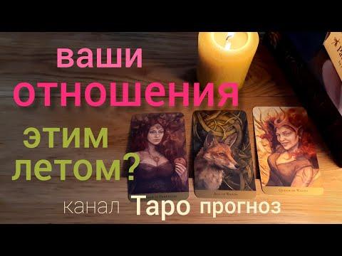 Таро прогноз ВАШИ ОТНОШЕНИЯ ЭТИМ ЛЕТОМ гадание онлайн Таро  tarot