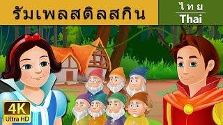สโนไวท์กับคนแคระทั้งเจ็ด | นิทานก่อนนอน | นิทาน | นิทานไทย | นิทานอีสป | Thai Fairy Tales