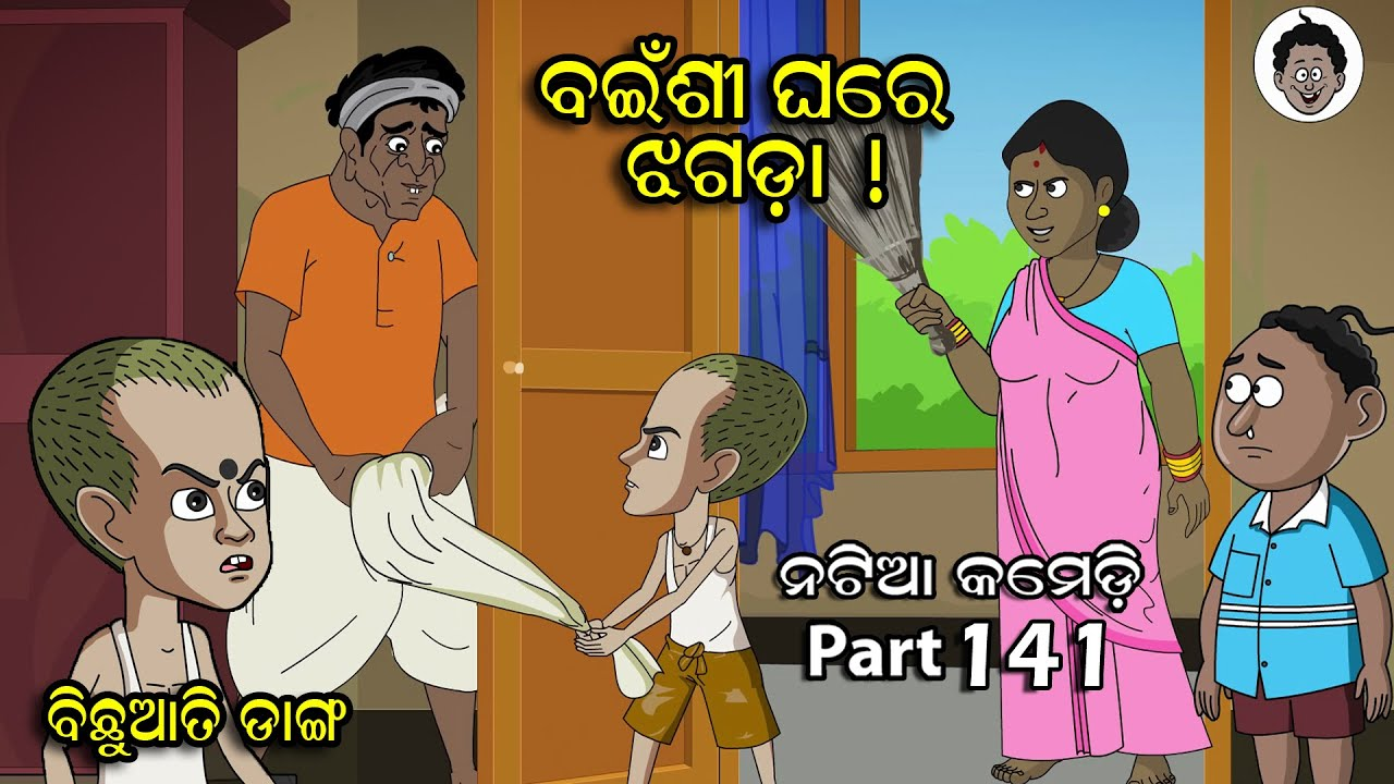 Natia Comedy Part 141 || Bainsi Ghare Jhagada