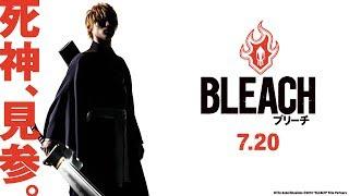 映画『BLEACH』超特報【HD】2018年7月20日(金)公開