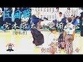 #31【3回戦】宮本敬太・警視庁×草彅大心・秋田【平成30年度全国警察剣道選手権大会】National Police Kendo Championship Tournament