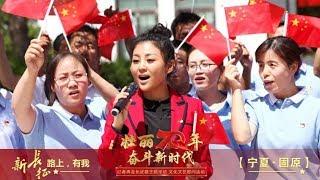 [壮丽70年 奋斗新时代]歌曲《映山红》 演唱:阿鲁阿卓| CCTV综艺