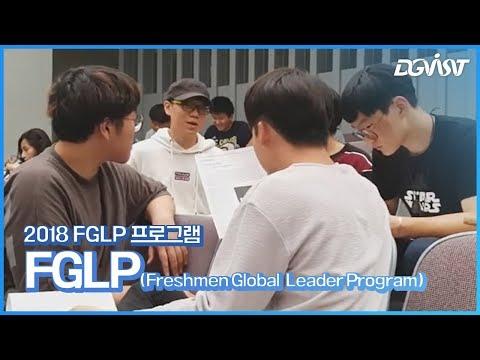 2018년 FGLP 프로그램 / ... 사진