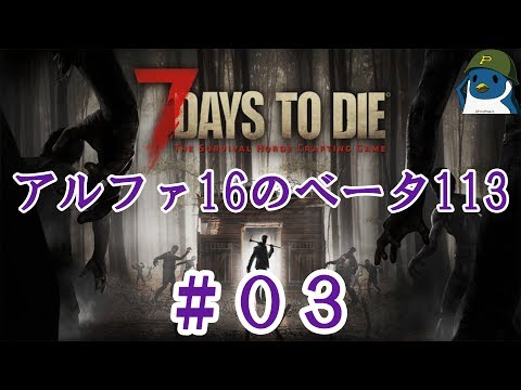 7 Days To Die アルファ16のベータ113 #03