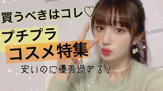 おすすめ!買うべき♡衝撃プチプラコスメ特集!! thumbnail