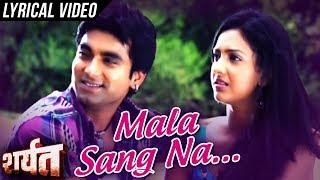 Mala Sang Na | Sharyat Marathi Movie | Romantic Song | Santosh Juvekar, Tejashri Pradhan