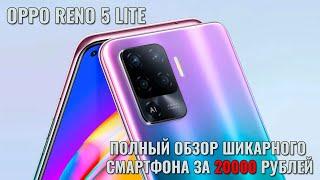 OPPO Reno 5 Lite полный обзор отличного смартфона за 20000 рублей!