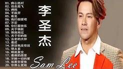 【李圣杰Sam Lee】李圣杰经典歌曲_李圣杰的歌_李圣杰最好听的歌【遠走高飛|+擁抱+手放開+看見+我們相愛吧+不安+你們要快樂+關於情歌+擦肩而過+最近】70 80 90年代经典老歌
