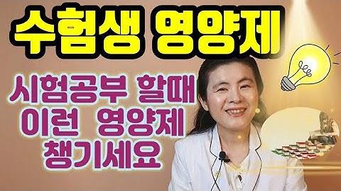 시험공부 영양제 수험생 영양제 완벽정리!(이은성약사의라키아TV)