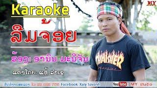 ລືມຈ້ອຍ ຄາຣາໂອເກະ Karaoke ຮ້ອງໂດຍ: ອານົນ ມະນີຈັນ  ลืมจ้อย คาราโอเกะ ศิลปีน อานน มะนีจัน,Forget me.