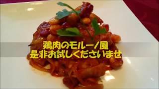 ご家庭で簡単【鶏肉のモルーノ風】の作り方