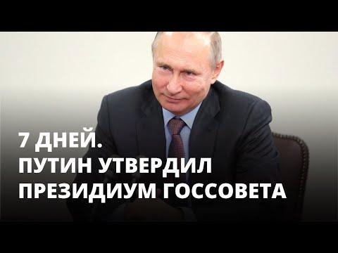 Путин утвердил президиум нового Госсовета. 7 дней