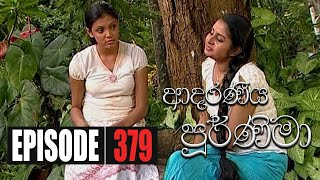 Adaraniya Poornima | Episode 379 07th December 2020 Thumbnail